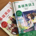 小学生の英語自宅学習におすすめの教材:NHKラジオ講座 基礎英語