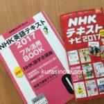 NHKフル活用BOOK