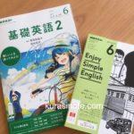 初心者のための英語学習の効果的な方法4ステップ
