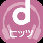 dヒッツを車で聴く方法