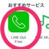 カケホーダイは必要ない!LINE Outで固定電話にも無料通話できるよ
