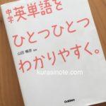 中学生の夏休み:スキマ時間で英単語の学習をしよう