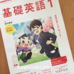 NHKラジオ講座「基礎英語1」 2018年 内容と勉強法について