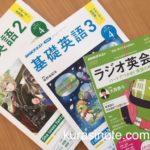 NHKラジオ講座2019新年度開始:小学生から基礎英語始めよう